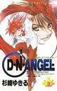 D・N・ANGEL (3)