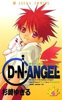 D・N・ANGEL (4)
