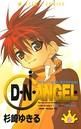 D・N・ANGEL (6)