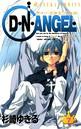 D・N・ANGEL (7)