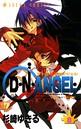 D・N・ANGEL (8)