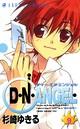D・N・ANGEL (9)