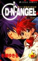 D・N・ANGEL (10)