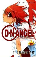 D・N・ANGEL (12)