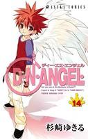 D・N・ANGEL (14)