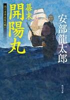 幕末 開陽丸 徳川海軍最後の戦い