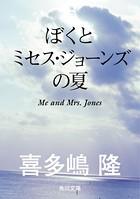 ぼくとミセス・ジョーンズの夏