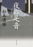 夜の足音 短篇時代小説選