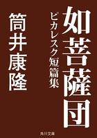 如菩薩団 ピカレスク短篇集