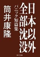 日本以外全部沈没 パニック短篇集