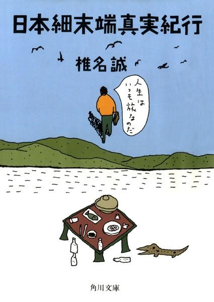 日本細末端真実紀行