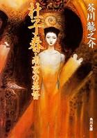 杜子春・南京の基督