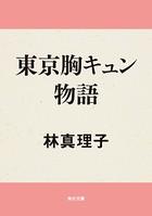 東京胸キュン物語