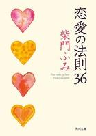 恋愛の法則36