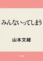 縺ソ繧薙↑縺�縺」縺ヲ縺励∪縺�