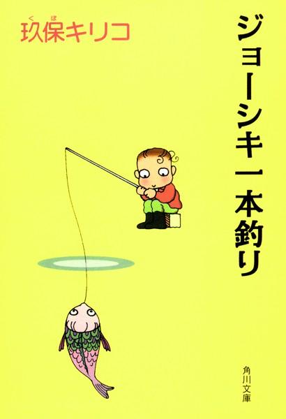 ジョーシキ一本釣り