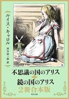 不思議の国のアリス+鏡の国のアリス 本版