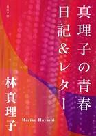 真理子の青春日記&レター
