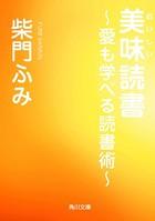 美味読書 〜愛も学べる読書術〜