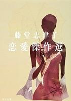 藤堂志津子 恋愛傑作選