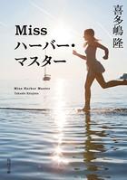 Miss ハーバー・マスター