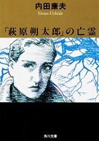 「萩原朔太郎」の亡霊