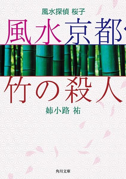 風水探偵 桜子 風水京都・竹の殺人