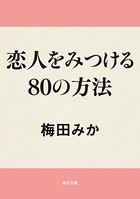 「80の方法」シリーズ