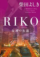 「RIKO」シリーズ