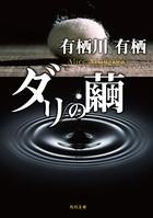 「火村英生」シリーズ