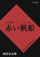 「十津川警部」シリーズ