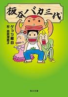 「板谷バカ三代」シリーズ