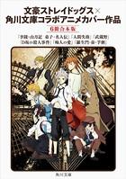 「文豪ストレイドッグス」×角川文庫コラボアニメカバー 合本版