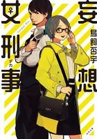 「妄想女刑事」シリーズ