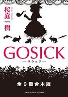 GOSICK 合本版