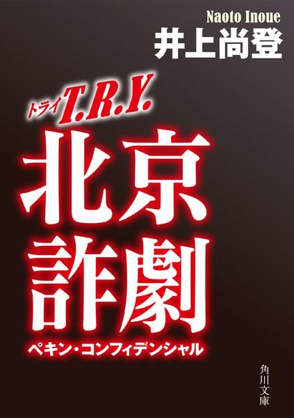 T.R.Y. 北京詐劇