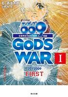 サイボーグ009 完結編 2012 009 conclusion GOD'S WAR