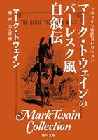 トウェイン完訳コレクション マーク・トウェインのバーレスク風自叙伝