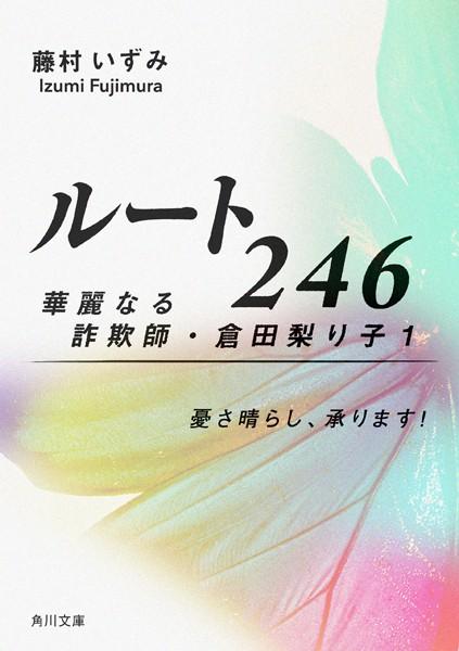 ルート246 華麗なる詐欺師・倉田梨り子 1 憂さ晴らし、承ります!