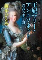 王妃マリー・アントワネット