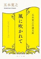 五木寛之自選文庫〈エッセイシリーズ〉