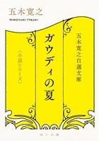 五木寛之自選文庫〈小説シリーズ〉