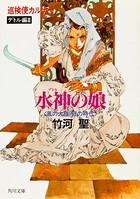 巡検使カルナー デトル編 III 水神の娘 〈風の大陸・銀の時代〉