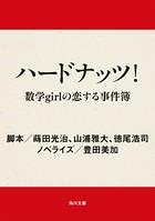 謨ー蟄ヲgirl縺ョ諱九☆繧倶コ倶サカ邁ソ