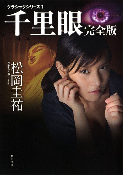 千里眼 完全版 クラシックシリーズ 1