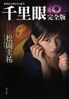 千里眼 クラシックシリーズ