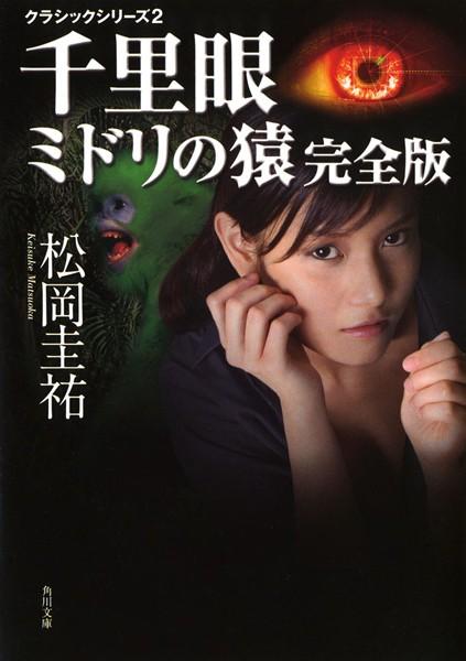 千里眼 ミドリの猿 完全版 クラシックシリーズ 2