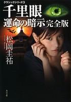 千里眼 運命の暗示 完全版 クラシックシリーズ 3