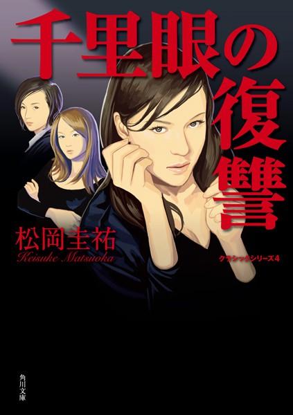 千里眼の復讐 クラシックシリーズ 4