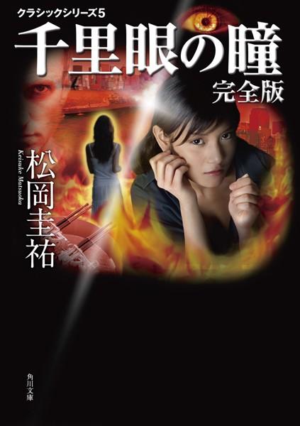 千里眼の瞳 完全版 クラシックシリーズ 5
